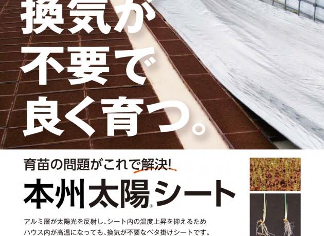 honshu_taiyo_sheet-1
